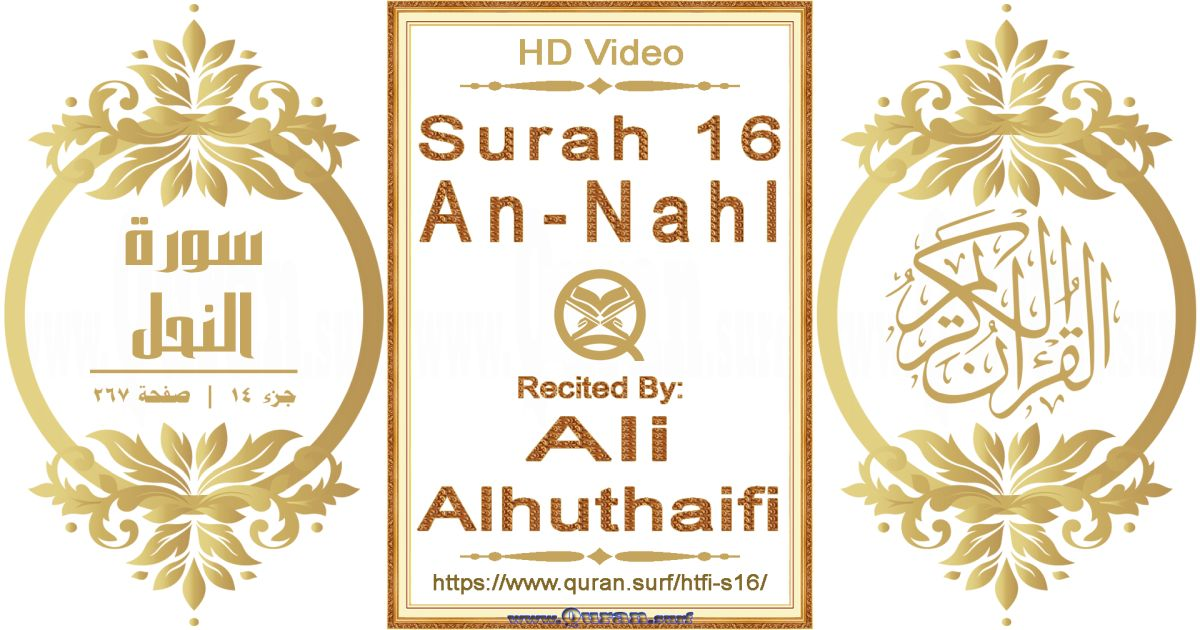 Surah 016 An-Nahl    Reciting by Ali Alhuthaifi