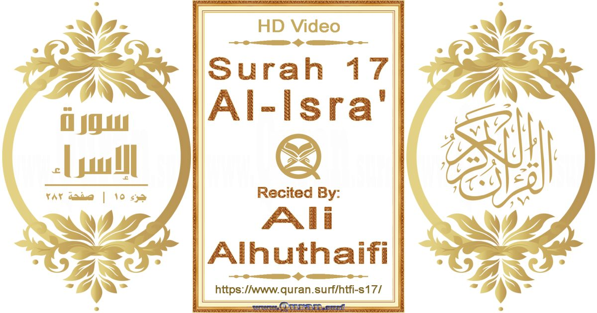 Surah 017 Al-Isra'    Reciting by Ali Alhuthaifi