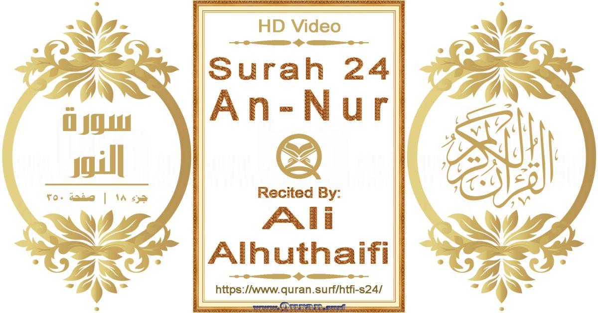 Surah 024 An-Nur    Reciting by Ali Alhuthaifi