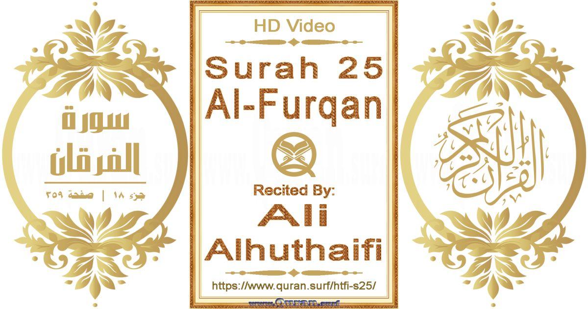 Surah 025 Al-Furqan    Reciting by Ali Alhuthaifi