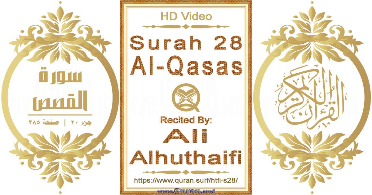 Surah 028 Al-Qasas    Reciting by Ali Alhuthaifi