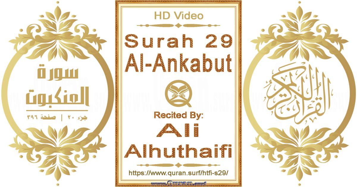 Surah 029 Al-Ankabut    Reciting by Ali Alhuthaifi