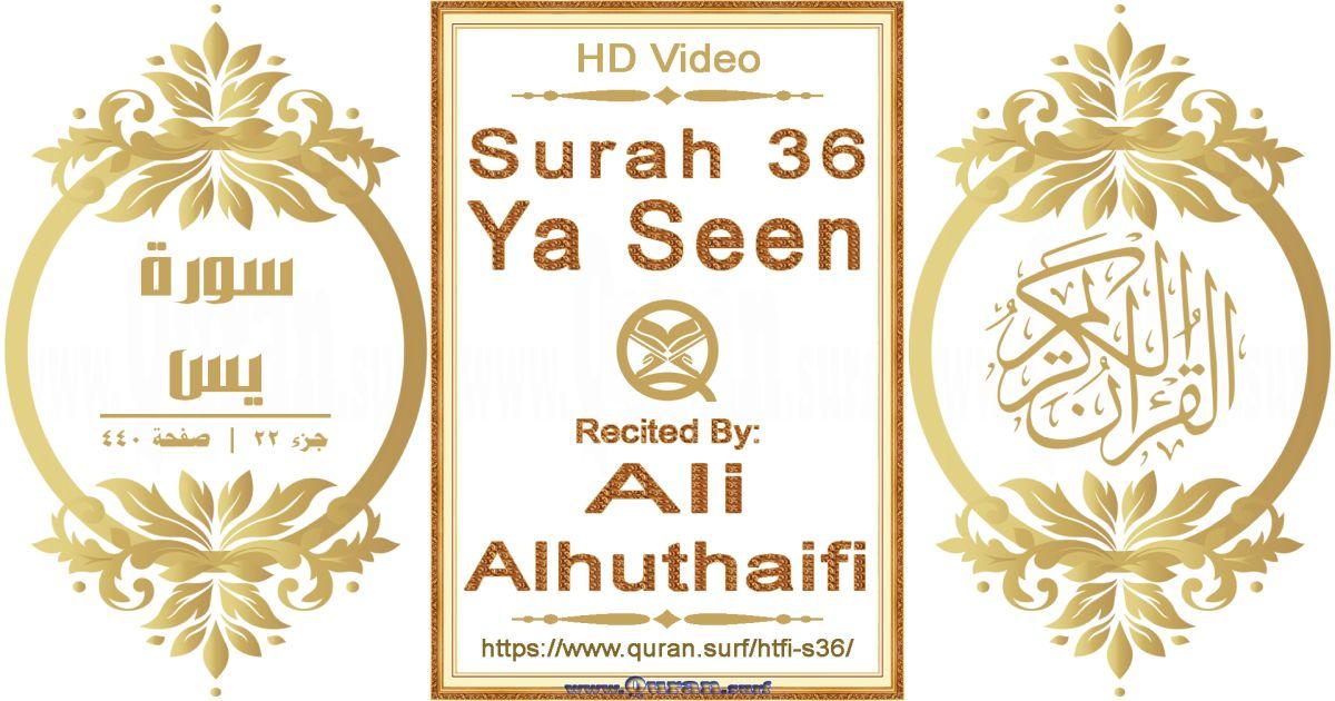 Surah 036 Ya Seen    Reciting by Ali Alhuthaifi