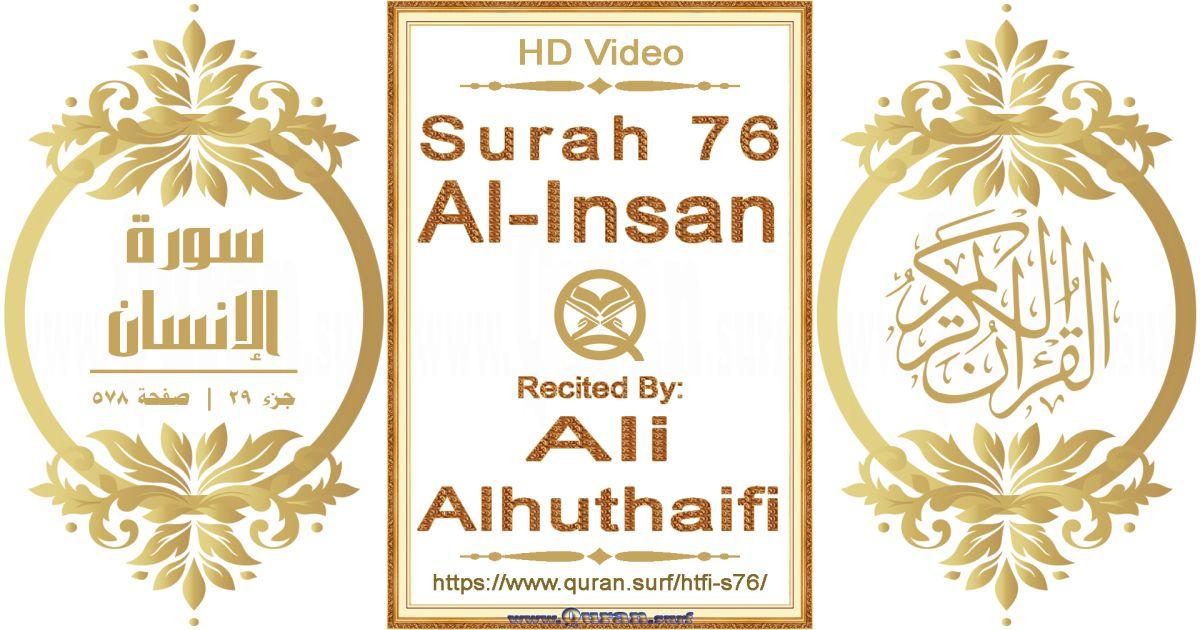 Surah 076 Al-Insan || Reciting by Ali Alhuthaifi