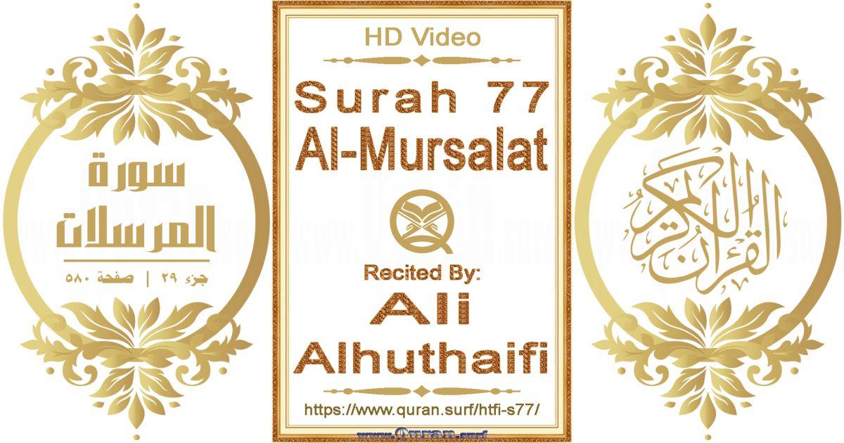 Surah 077 Al-Mursalat    Reciting by Ali Alhuthaifi