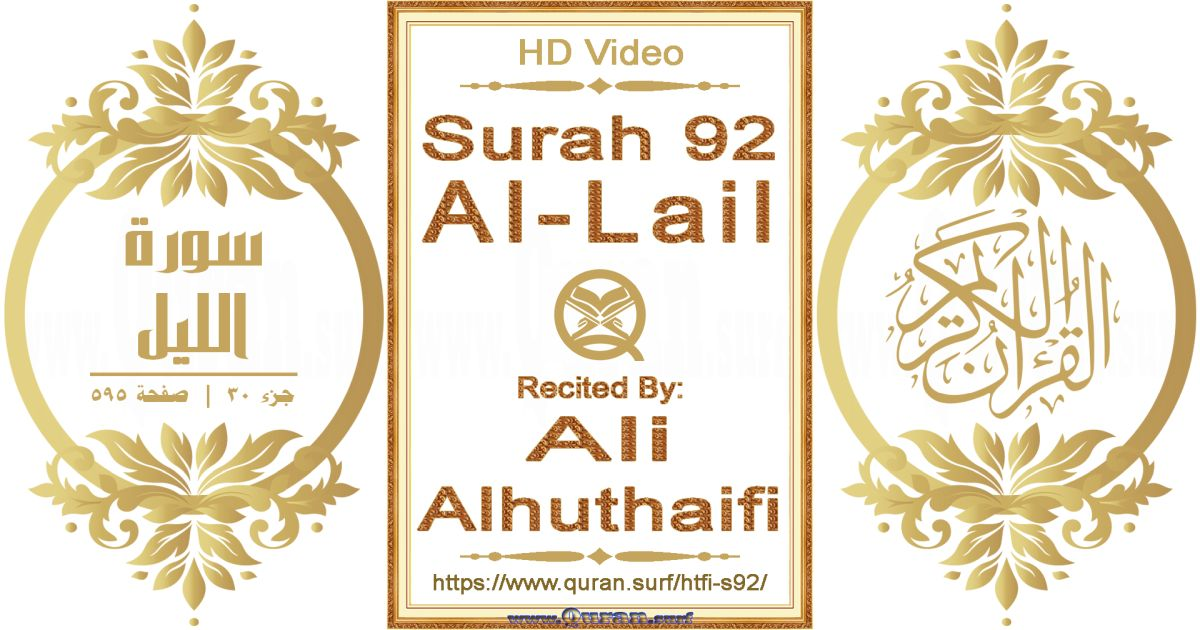 Surah 092 Al-Lail || Reciting by Ali Alhuthaifi