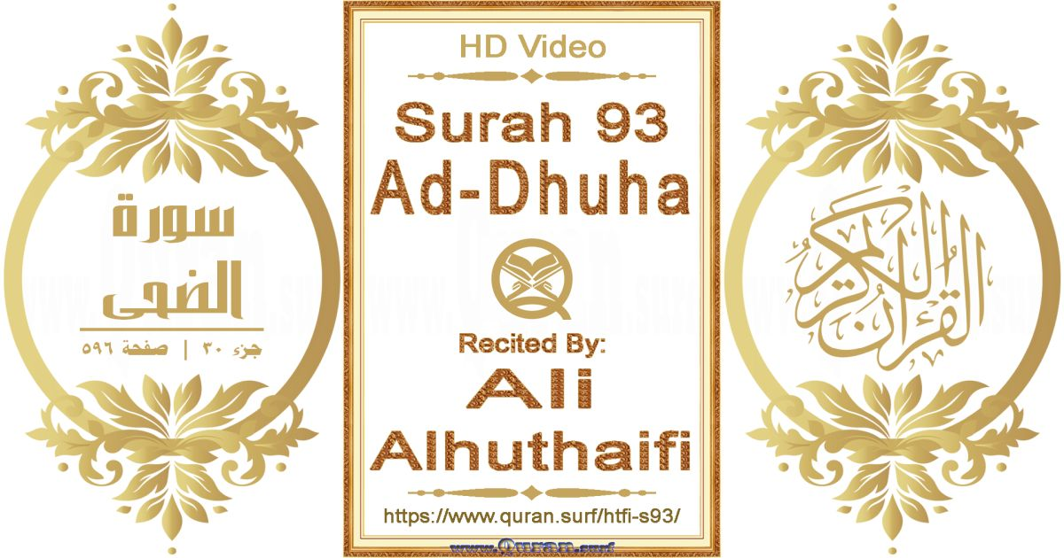 Surah 093 Ad-Dhuha || Reciting by Ali Alhuthaifi