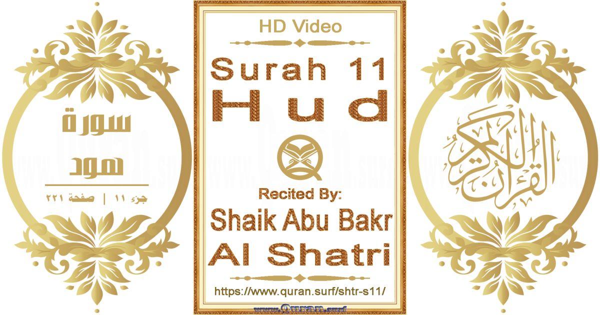 Surah 011 Hud    Reciting by Shaik Abu Bakr Al Shatri