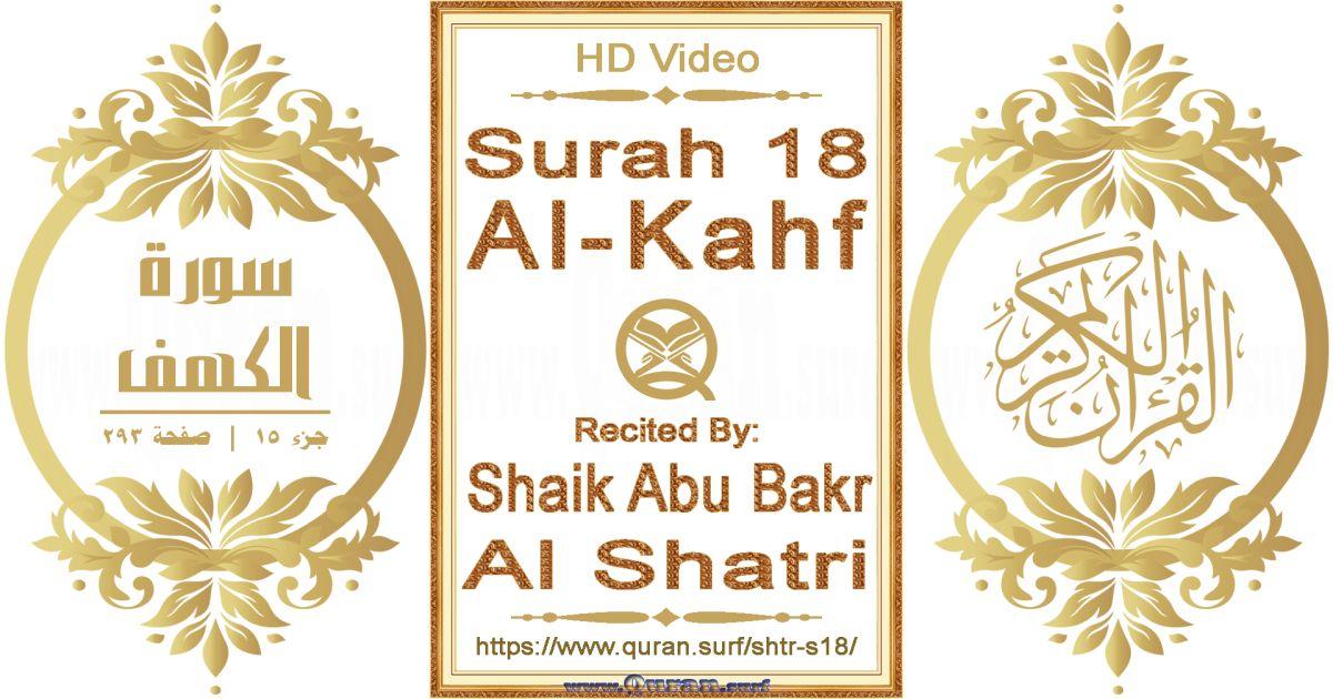 Surah 018 Al-Kahf    Reciting by Shaik Abu Bakr Al Shatri