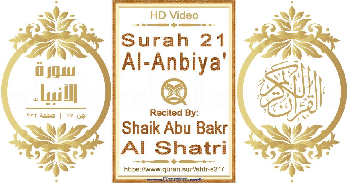 Surah 021 Al-Anbiya'    Reciting by Shaik Abu Bakr Al Shatri