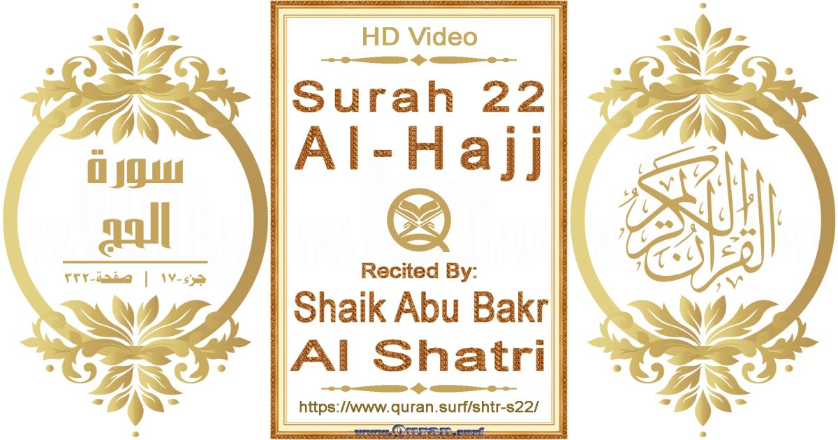 Surah 022 Al-Hajj || Reciting by Shaik Abu Bakr Al Shatri
