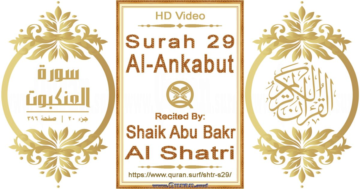 Surah 029 Al-Ankabut || Reciting by Shaik Abu Bakr Al Shatri