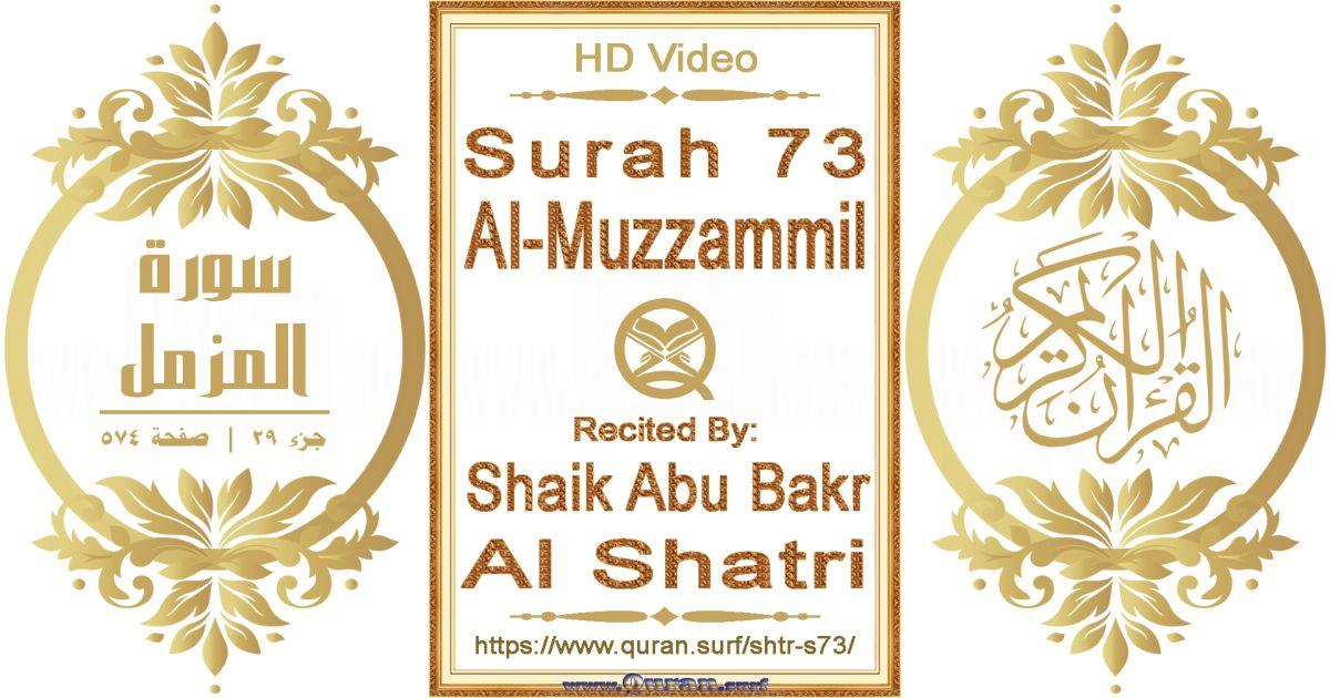 Surah 073 Al-Muzzammil || Reciting by Shaik Abu Bakr Al Shatri