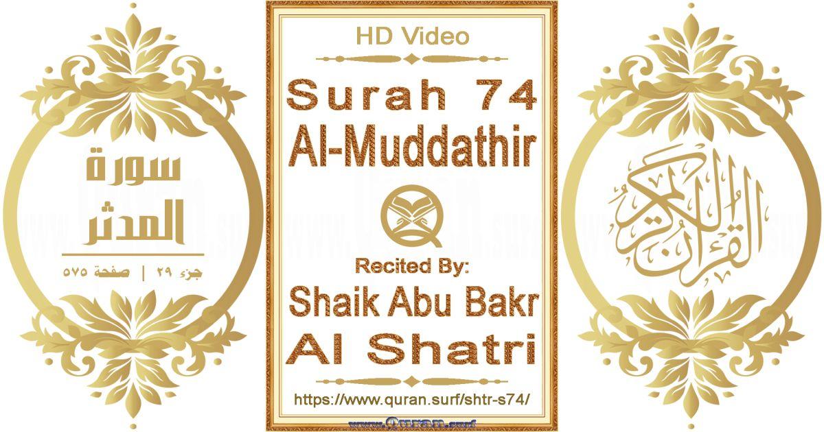 Surah 074 Al-Muddathir || Reciting by Shaik Abu Bakr Al Shatri