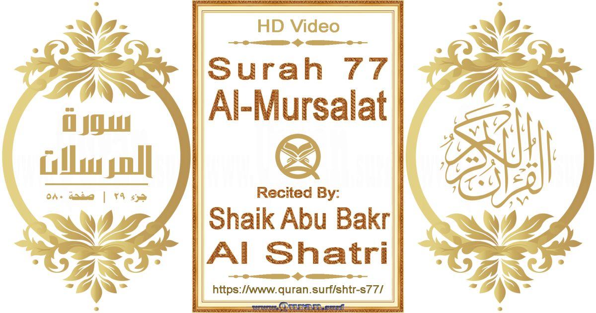 Surah 077 Al-Mursalat || Reciting by Shaik Abu Bakr Al Shatri