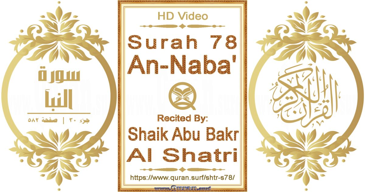Surah 078 An-Naba'    Reciting by Shaik Abu Bakr Al Shatri