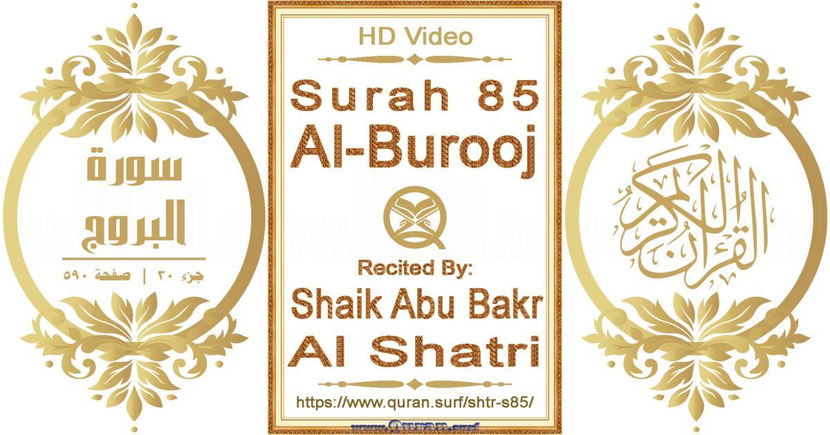 Surah 085 Al-Burooj || Reciting by Shaik Abu Bakr Al Shatri