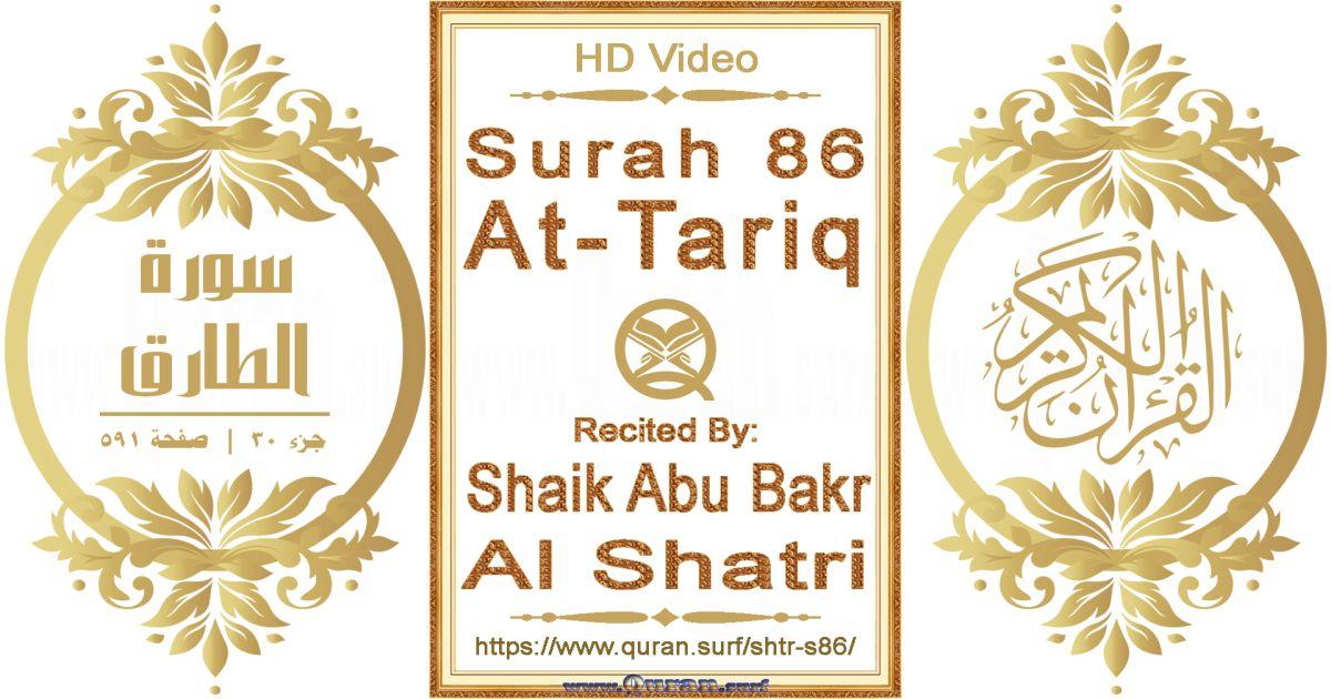 Surah 086 At-Tariq || Reciting by Shaik Abu Bakr Al Shatri