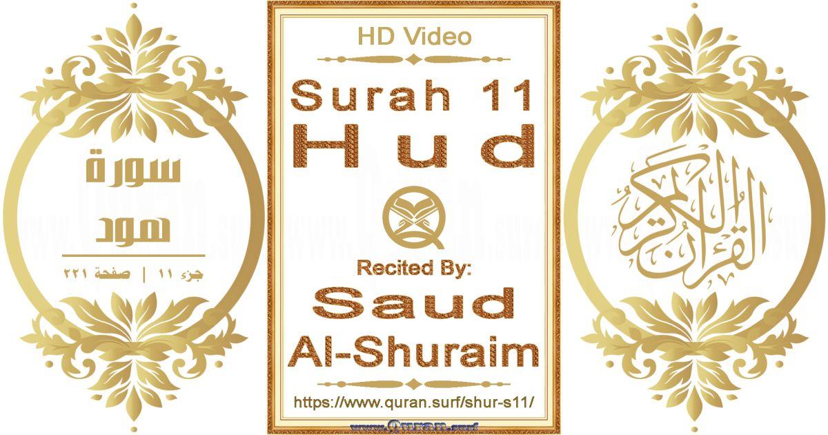 Surah 011 Hud    Reciting by Saud Al-Shuraim