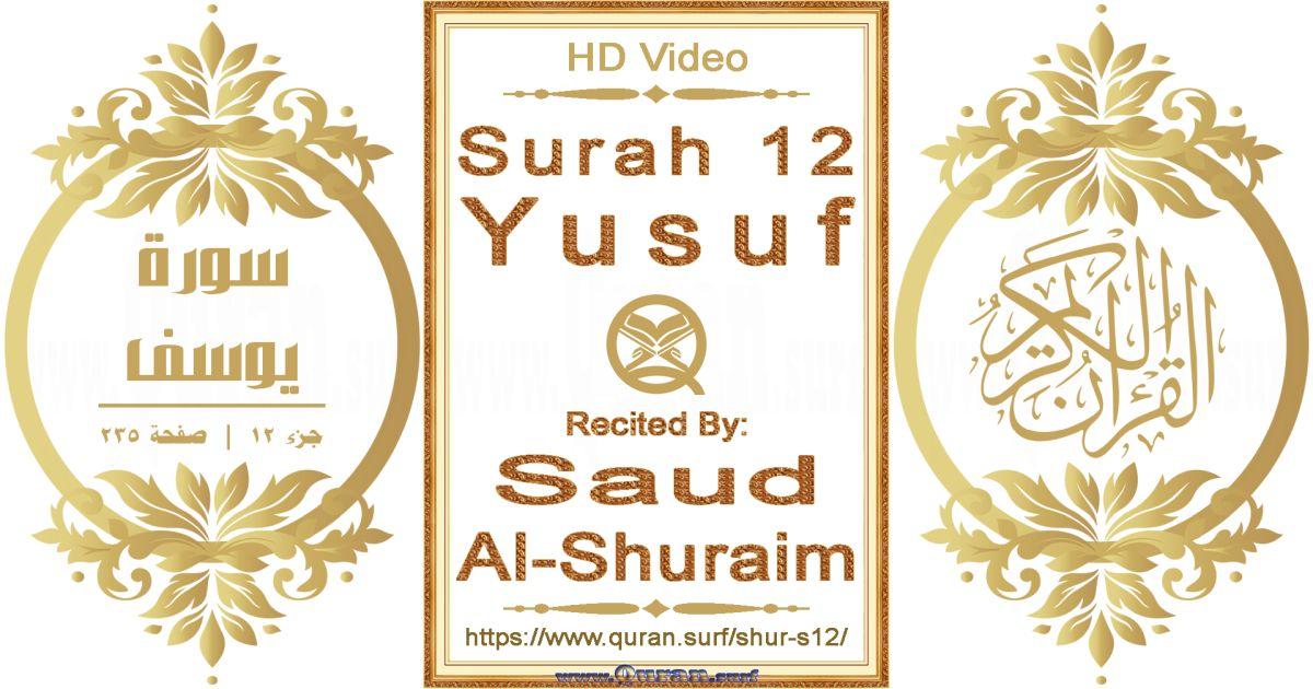Surah 012 Yusuf    Reciting by Saud Al-Shuraim