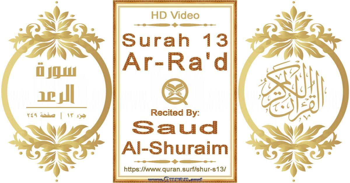 Surah 013 Ar-Ra'd    Reciting by Saud Al-Shuraim