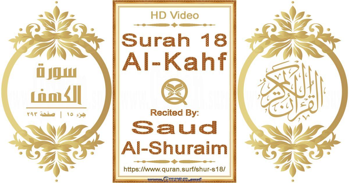 Surah 018 Al-Kahf || Reciting by Saud Al-Shuraim