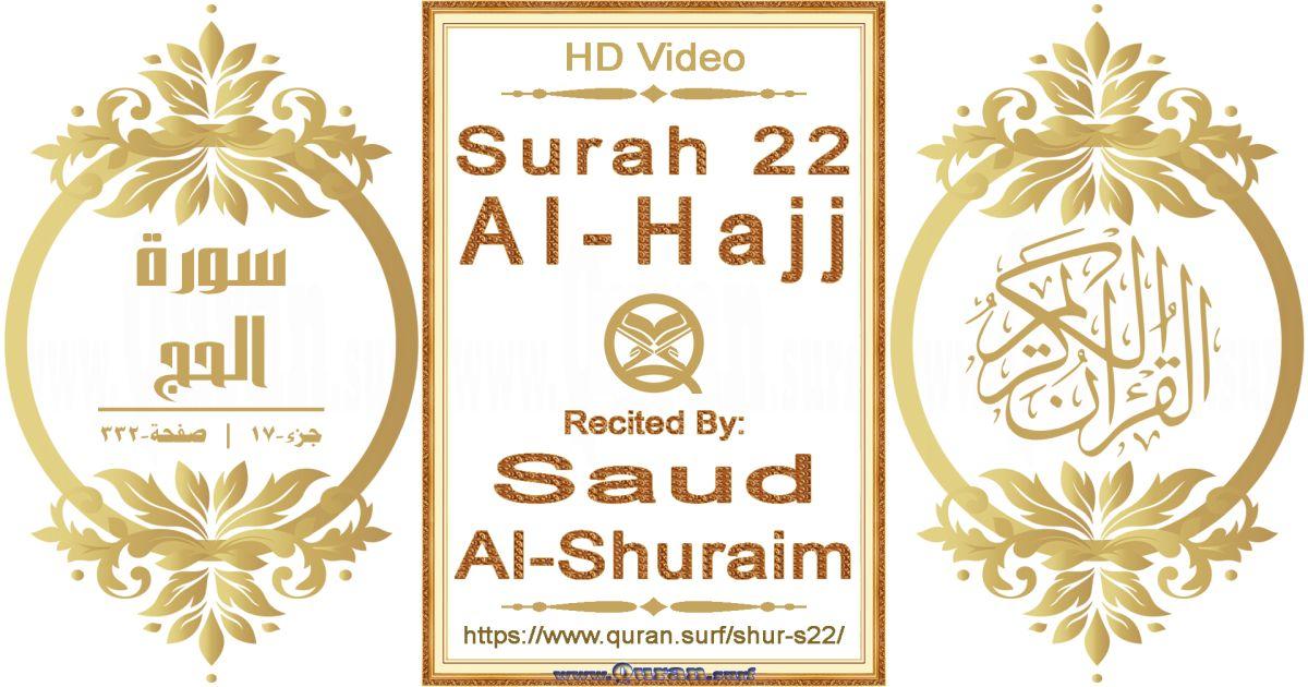 Surah 022 Al-Hajj    Reciting by Saud Al-Shuraim