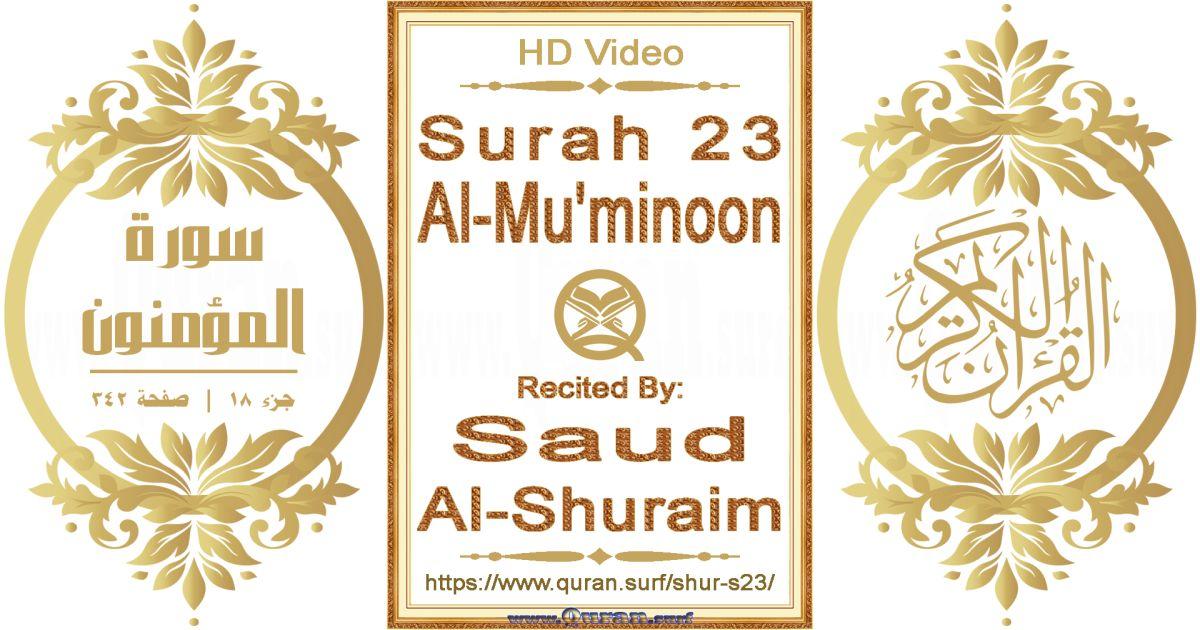 Surah 023 Al-Mu'minoon    Reciting by Saud Al-Shuraim