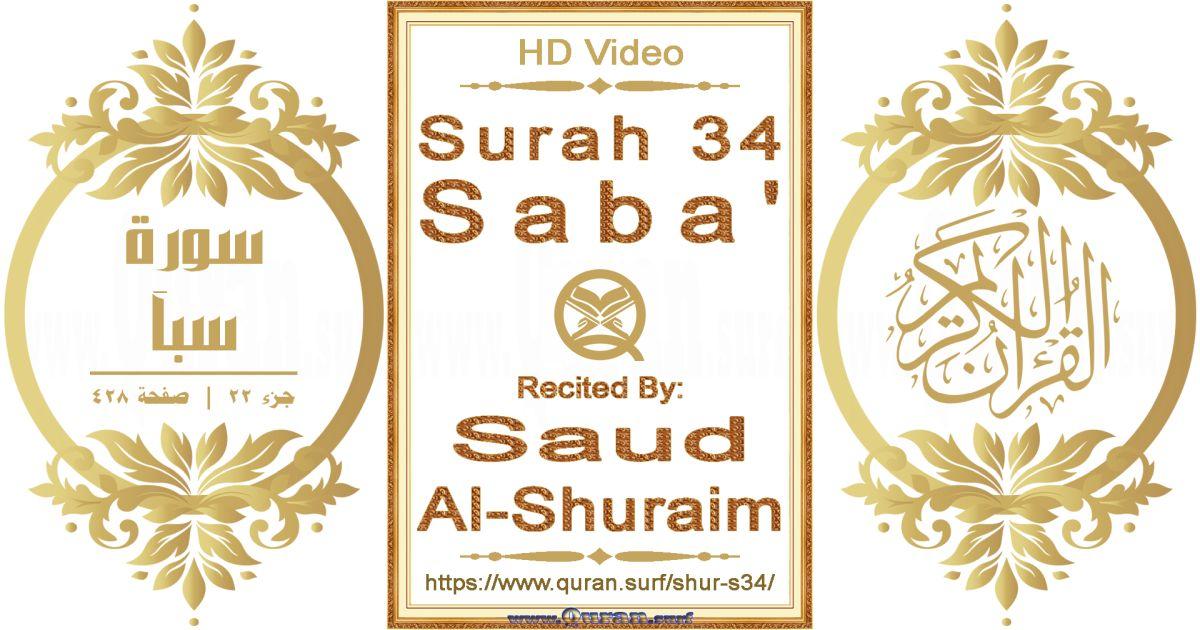 Surah 034 Saba'    Reciting by Saud Al-Shuraim