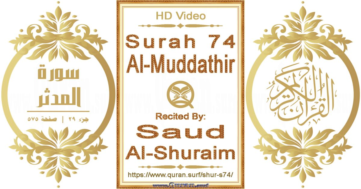 Surah 074 Al-Muddathir || Reciting by Saud Al-Shuraim