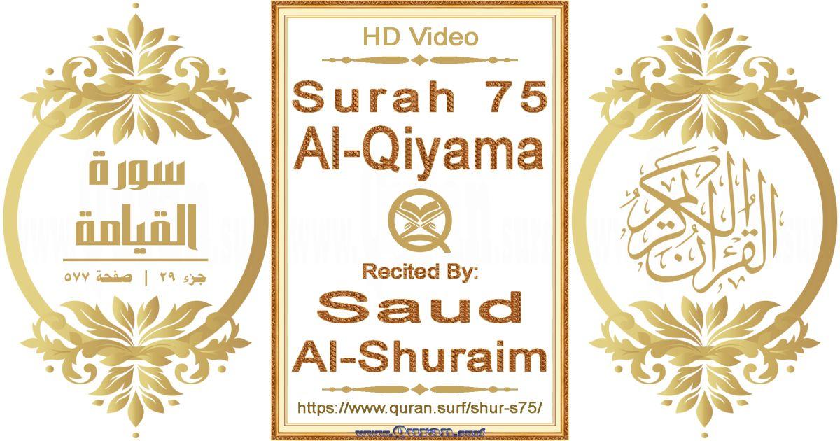 Surah 075 Al-Qiyama || Reciting by Saud Al-Shuraim