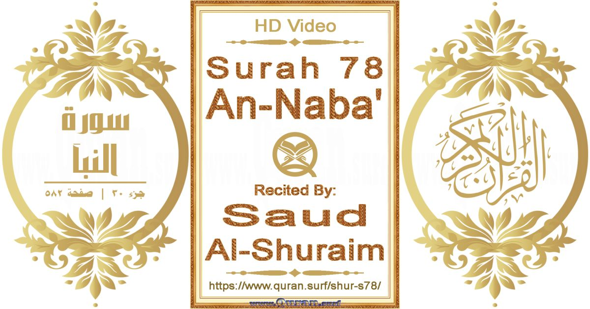 Surah 078 An-Naba' || Reciting by Saud Al-Shuraim
