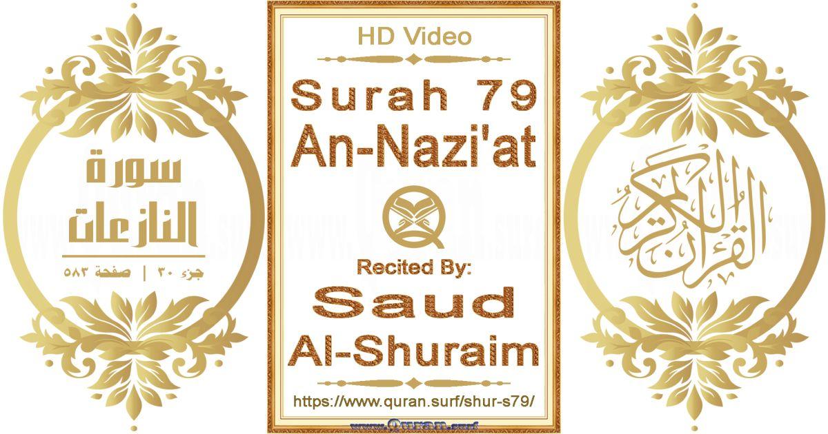 Surah 079 An-Nazi'at    Reciting by Saud Al-Shuraim