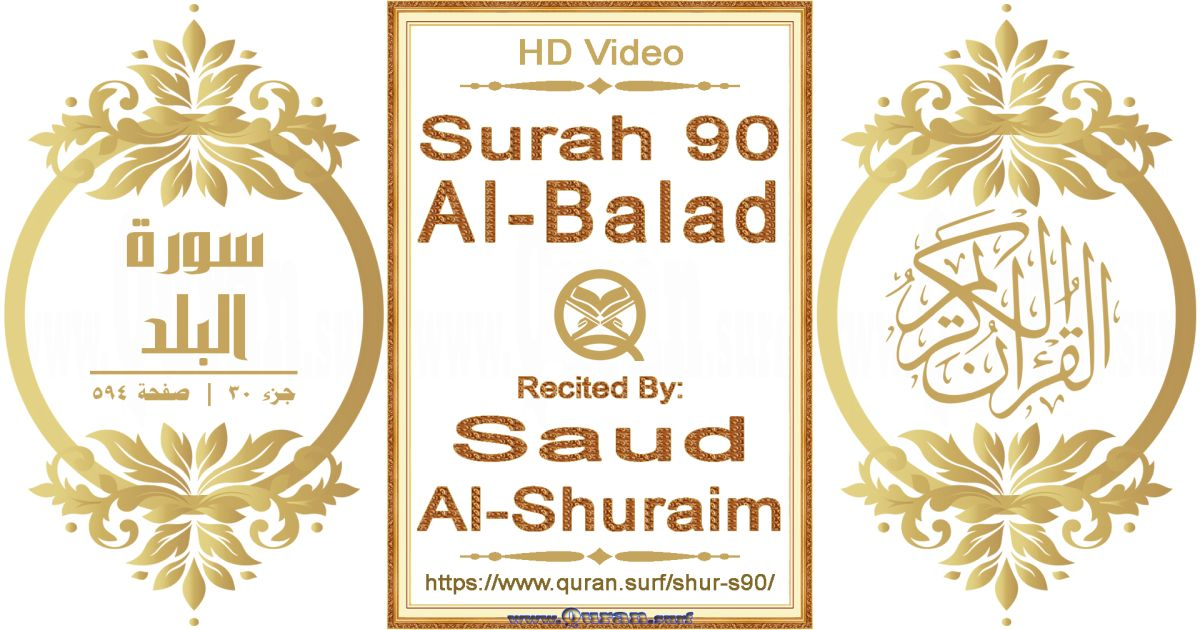 Surah 090 Al-Balad || Reciting by Saud Al-Shuraim