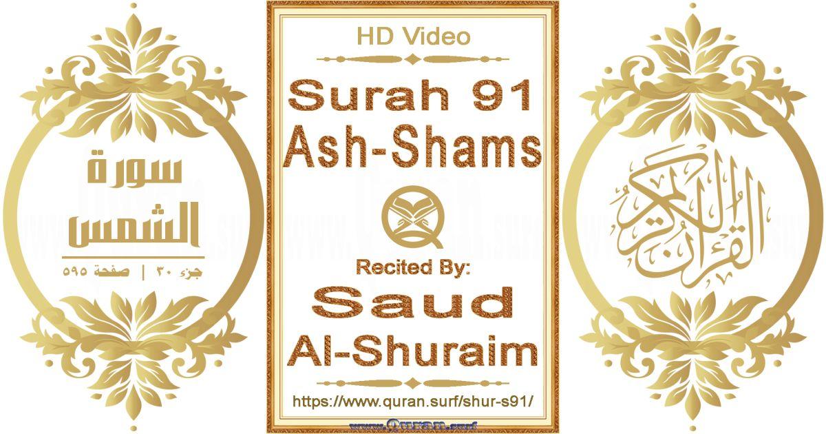 Surah 091 Ash-Shams || Reciting by Saud Al-Shuraim
